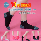 Footer T208 M號 (厚襪) ...