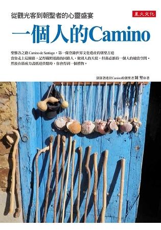 一個人的Camino:從觀光客到朝聖者的心靈盛宴