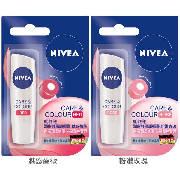 NIVEA 妮維雅 潤彩雙層護唇膏(4.8g) 兩款可選【小三美日】