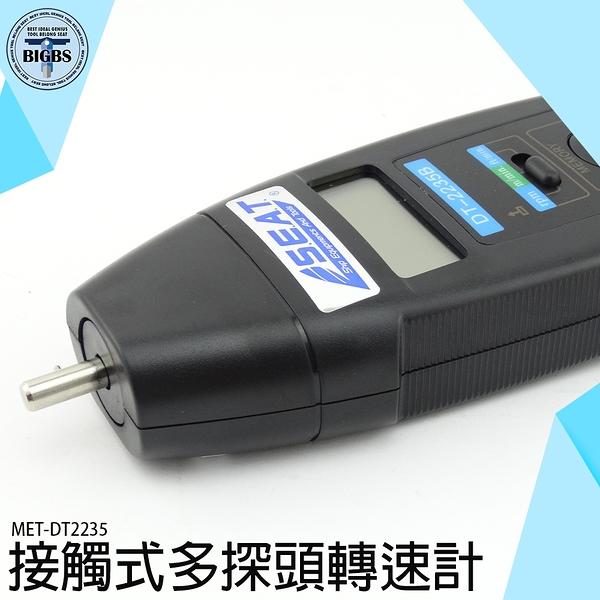 轉速測量儀 數據保持 測量儀器 MET-DT2235 皮帶速度計 測試儀