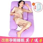 孕婦枕頭多功能u型護腰側睡枕 側臥靠枕睡覺靠墊托腹抱枕睡枕用品 台北日光 NMS