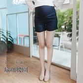 愛戀小媽咪 孕婦褲 褲管反折滑布質感短褲 瑜珈腰圍 M-XXL