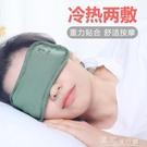 遮光眼罩雙感護眼罩熱敷冰敷睡眠遮光透氣男女學生睡覺神器緩解眼疲勞護 獨家流行館