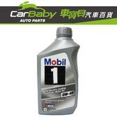 【車寶貝推薦】MOBIL 1SM 0W40