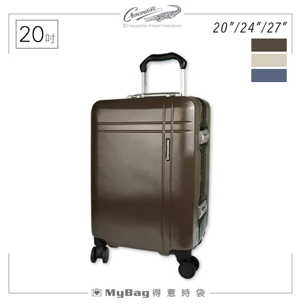 Crocodile 鱷魚 行李箱 20吋 摩卡咖 霧面鋁框旅行箱 0111-6320-02 MyBag得意時袋