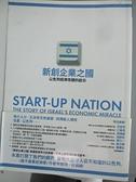 【書寶二手書T9/財經企管_APD】新創企業之國-以色列經濟奇蹟的啟示_丹恩‧席諾