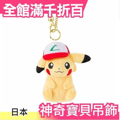 【小福部屋】【棒球帽皮卡丘 吊飾】日本 神奇寶貝 寶可夢 娃娃 口袋妖怪包包手機【新品上架】