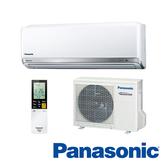 【Panasonic 國際牌】3-5坪 變頻 冷專 分離式冷氣 CS-PX22FA2/CU-PX22FCA2