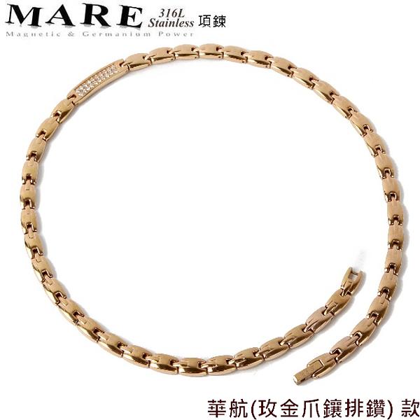 【MARE-白鋼項鍊】系列:華航(玫金爪鑲排鑽) 款