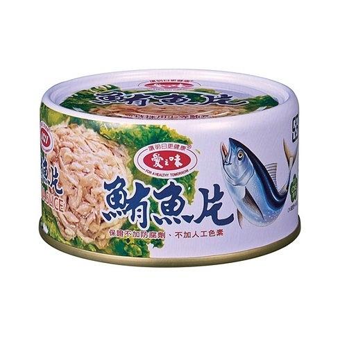 愛之味 鮪魚片 185g【康鄰超市】