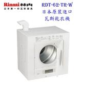 【PK廚浴生活館】 高雄林內牌 RDT-62-TR-W  日本原裝進口瓦斯烘衣機乾衣機 乾衣機 實體店面 可刷卡