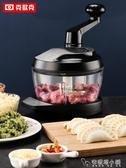 家用手動絞肉機餃子餡廚房手搖攪拌機絞菜碎菜機碎肉切辣椒神器 安妮塔小鋪