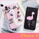 【萌萌噠】iPhone X (5.8吋) 韓風卡通情侶款 火烈鳥浮雕貼皮保護殼 全包彩繪軟殼 手機殼 手機套