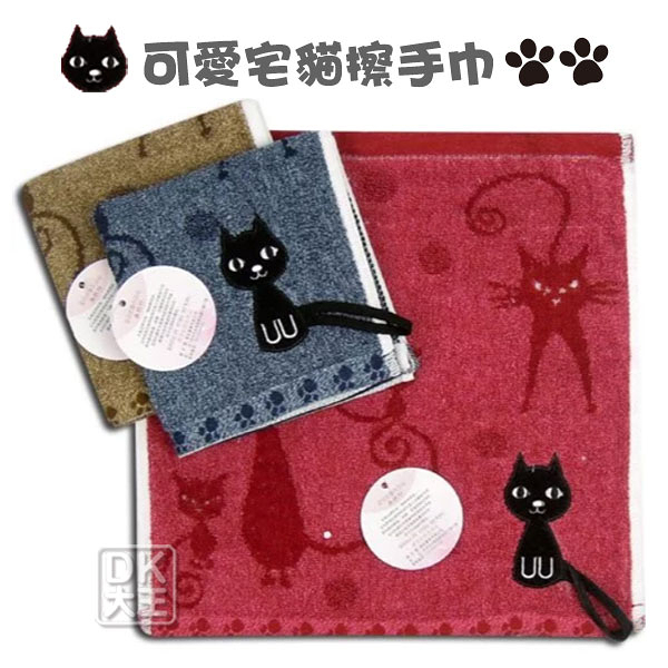 可愛宅貓擦手巾 (2條) 過年送禮【DK大王】