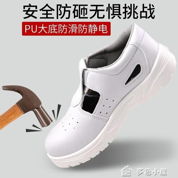 無塵鞋SEAGEBEL安全防砸鞋防塵鞋防靜電安全鞋無塵防砸鞋包鋼頭鞋 快速出貨