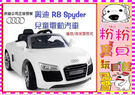 *粉粉寶貝*正原廠授權奧迪R8 遙控電動車 童車 可坐電動汽車~生日禮物 兒童電動車~可遙控~可自駕