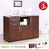 《Hopma》三門二抽五格廚房櫃-三色可選
