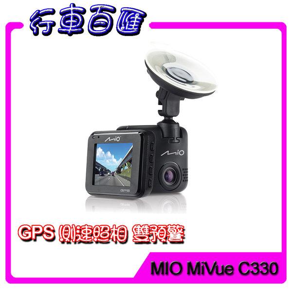 【送16G+支架】 MIO MIVUE C330 行車記錄器 另售 538 588 688 638