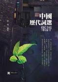 中國歷代詞選集評