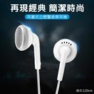 ▼R25 耳塞式耳機 3.5mm 立體聲...
