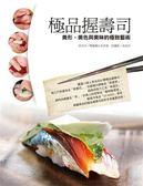 書極品握壽司:美形、美色與美味的極致藝術