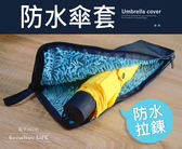 快速出貨★雪尼爾吸水速乾 折傘套 摺疊傘套 雨傘收納袋 防水雨傘包