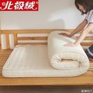 北極絨床墊宿舍單人學生床褥地鋪睡墊雙人褥子榻榻米墊被海綿軟墊 歐韓時代