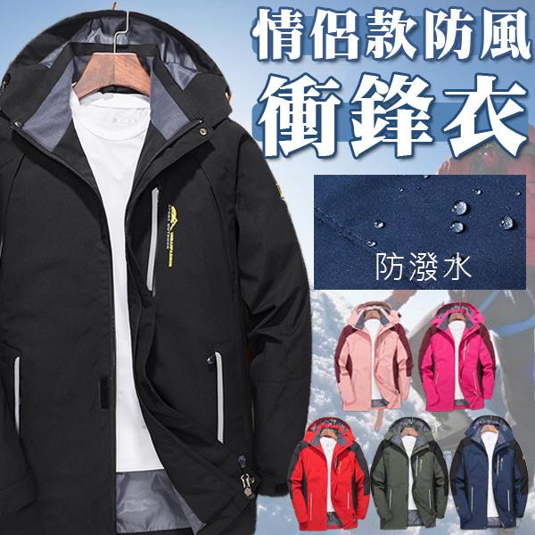 XL-8XL加大碼※情侶戶外衝鋒衣 連帽防風外套 超值風衣 男/女款 7色 L-8XL碼【CP16039】