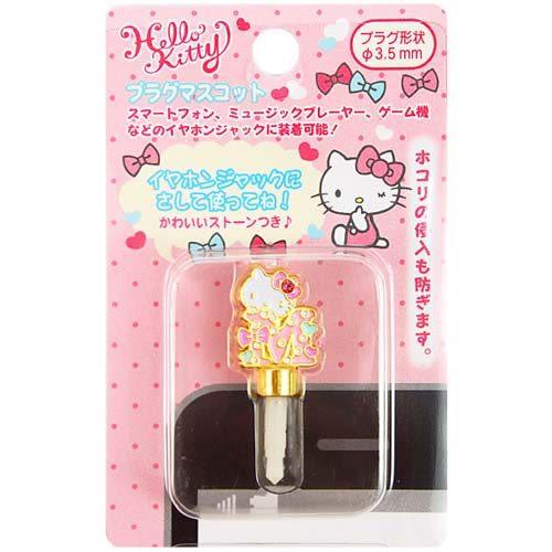 ★funbox生活用品★《Sanrio》HELLO KITTY 專屬密碼系列字母耳機孔栓M_841765