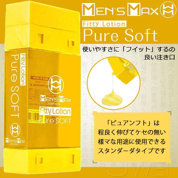 969情趣~日本原裝進口Mans Max.Fitty Lotion Pure Soft 柔軟潤滑液 180ml
