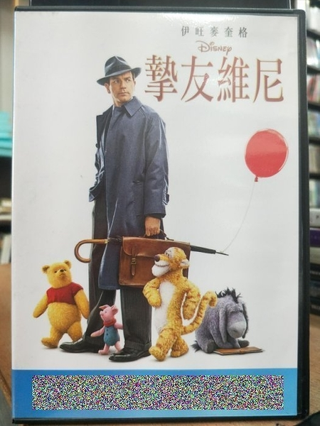 挖寶二手片-P20-004-正版DVD-電影【摯友維尼】-迪士尼 伊旺麥奎格(直購價)