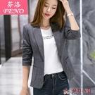 格子西裝外套女韓版2020新款春秋修身顯瘦長袖休閒氣質小西服短款【快速出貨】