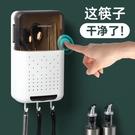 放筷子筒收納盒家用廚房餐具簍勺子置物架托壁掛式濾水防塵免打孔 一米陽光