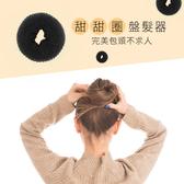 【DT髮品】 丸子頭 日系包子頭 盤髮器 包頭 甜甜圈盤髮【0523023】
