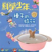 《科學少年》1年12期 贈 頂尖廚師TOP CHEF玫瑰鑄造不沾萬用鍋24cm(適用電磁爐)