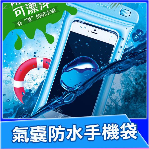 USAMS 氣囊式防水手機袋 YD007 手機套 iphone i6 i7 s8 防水袋 下雨天 手機的雨衣 雨傘