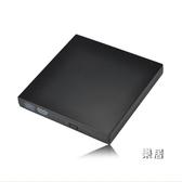 外置光驅 USB電腦DVD VCD播放機筆記本便攜移動光驅 CD刻錄機免驅【快速出貨】
