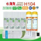 水蘋果居家淨水~ 水蘋果公司貨 EVERPURE H104 濾心 + EssenPure加強版前置濾心6支組(5微米壓紋PP+樹脂)