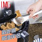 【LMG】氣炸鍋專用瀝油夾組 (小夾+中夾)