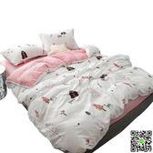 網紅裸睡水洗棉四件套床單被套床上用品單人床學生被子宿舍三件套 MKS年終狂歡