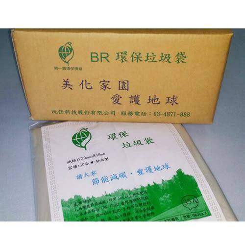 BR 環保標章 環保垃圾袋 透明 特大72X85cm(35入x10包)
