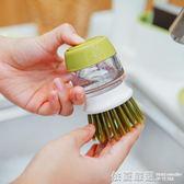 創意廚房用品皂液刷餐具洗碗刷洗潔精罐刷子洗鍋神器鍋刷  依夏嚴選