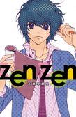 zenzen 古瀨學習塾(全)