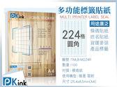 Pkink-多功能A4標籤貼紙224格圓角 100張/包/噴墨/雷射/影印/地址貼/空白貼/產品貼/條碼貼/姓名貼