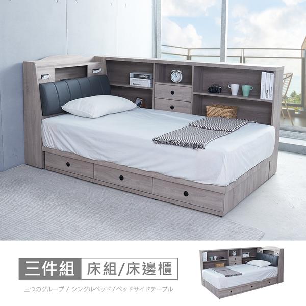 【時尚屋】[5V21]凱爾三抽3.5尺床箱型3件組-床箱+床底+床邊櫃5V21-KR005+KR006+KR011-不含床墊