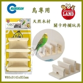 ~KING WANG ~ Marukan ~鳥 天然木材跨欄玩具~MB 111