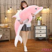 玩偶 海豚毛絨玩具布娃娃公仔睡覺抱枕女孩可愛長條枕懶人大號玩偶(2色)
