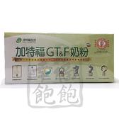 加特福GTF奶粉30包/盒*2盒(即期品出清)