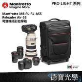 Manfrotto Pro Light 系列 MB PL-RL-A55 Reloader Air-55 可登機攝影拉桿箱 單眼 德寶光學 正成公司貨 送抽獎券