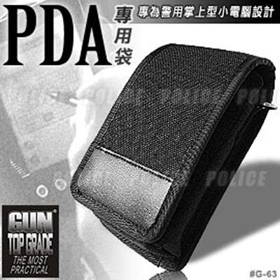 台灣製GUN TOP GRADE戶外型PDA專用袋 #G-63【AH05049】i-style居家生活